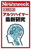 アルツハイマー最新研究(ニューズウィーク日本版e-新書No.22)
