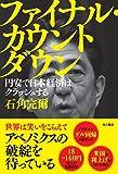 ファイナル・カウントダウン 円安で日本経済はクラッシュする (角川書店単行本)