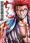 ちるらん新撰組鎮魂歌 3 (ゼノンコミックス)