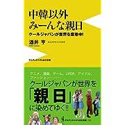 中韓以外、みーんな親日 ~クールジャパンが世界を席巻中~ (ワニブックスPLUS新書)