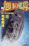 新旭日の艦隊〈8〉南大西洋制海権 (C・NOVELS)