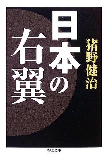 日本の右翼