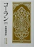 コーラン 下 (岩波文庫 青 813-3)
