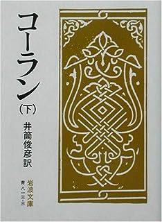 コーラン 下    岩波文庫 青 813-3