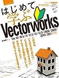 はじめて学ぶVectorworks