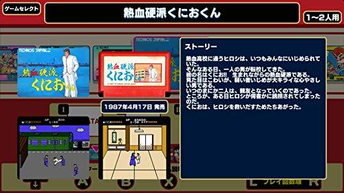 くにおくん ザ・ワールド クラシックスコレクション が遊べるDLコード オリジナルPC&スマホ壁紙 配信 - PS4 ゲーム画面スクリーンショット2