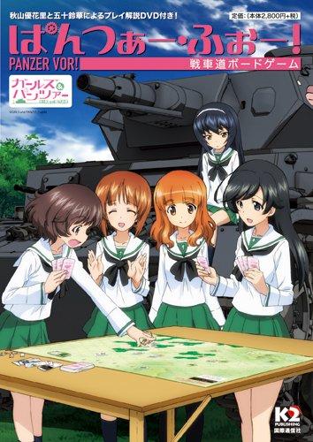 戦車道ボードゲーム『ぱんつぁー・ふぉー! 』 PANZER VOR! 【DVD付】
