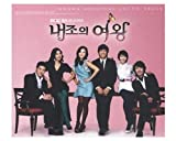 内助の女王 韓国ドラマOST (MBC)(韓国盤)