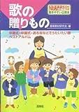 歌の贈りもの―卒業式・卒園式・送る会などでうたいたい歌ベストアルバム (CD book)