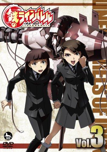 鉄のラインバレル Vol.3 [DVD]