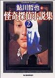 怪奇探偵小説集〈2〉 (ハルキ文庫)