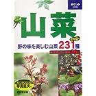 ポケット図鑑 山菜―野の味を楽しむ山菜231種 (ポケット図鑑)