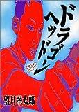 ドラゴンヘッド(4) (ヤンマガKCスペシャル)