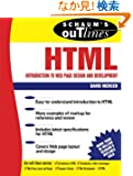 Schaum's Outline of Html (Schaum's Outlines)