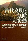 """ブライアン・フェイガン """"古代文明と気候大変動 -人類の運命を変えた二万年史"""""""