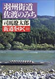 街道をゆく (10) (朝日文芸文庫 (し1-11))