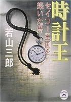 時計王―セイコー王国を築いた男 (学研M文庫)