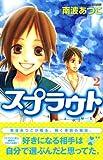 スプラウト(2) (講談社コミックスフレンド)