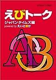 えびトーク powered by えいご漬け~Amazon Edition~