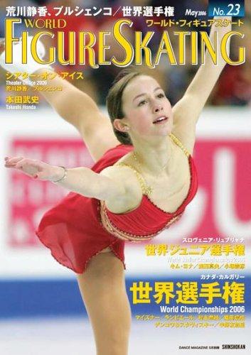 ワールド・フィギュアスケート 23