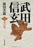 武田信玄 火の巻 (文春文庫)