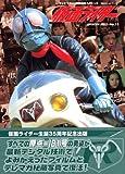テレビマガジン特別編集スペシャル 仮面ライダー EPISODE No.1~No.13 (講談社ヒットブックス)