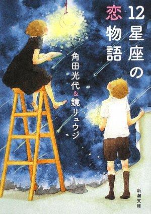 12星座の恋物語 (新潮文庫)
