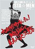 謎の新ユニットSTA☆MENアワー 大自然リフレッシュ!地獄の超人決定戦 [DVD]