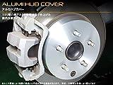 アルミハブカバー ホンダ S660 JW5 リア用 ヘアライン