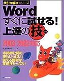 Wordすぐに試せる!上達の技―2003/2002対応 (技引き解決シリーズ)
