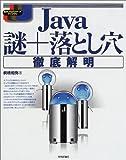 Java謎+落とし穴徹底解明 (標準プログラマーズライブラリ)