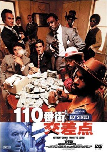 110番街交差点