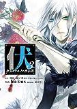 伏 少女とケモノの烈花譚3巻 (デジタル版ビッグガンガンコミックスSUPER)