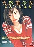 天然美少女 ひみつの体験 (マドンナメイト文庫)