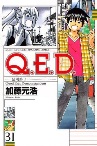 Q.E.D.-証明終了- 31 (31) (月刊マガジンコミックス)