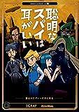 聡明なスパイは耳がいい 謎はメロディーの中にある (CDほか付) (脱出ゲームブック)