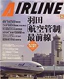 AIRLINE (エアライン) 2008年 08月号