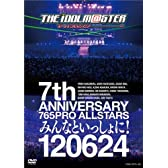 THE IDOLM@STER 7th ANNIVERSARY 765PRO ALLSTARS みんなといっしょに! 120624 [DVD]