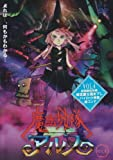 魔法少女隊アルス VOL.4 [DVD]