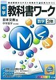 中学教科書ワーク 日本文教版 中学数学 数学3年