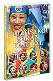 札幌テレビ放送(STV) 2012年 第21回YOSAKOIソーラン祭り 公式DVD