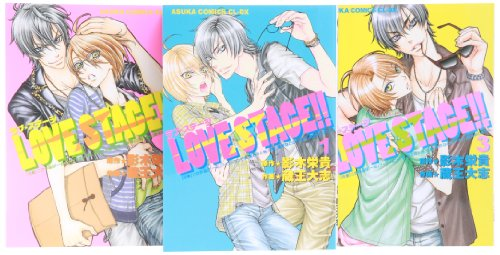 LOVE STAGE!! コミック 1-3巻セット
