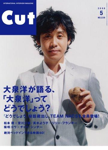 Cut (カット) 2008年 05月号 [雑誌]
