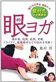 眼ヨガ―龍村式ヨガ健康法 疲れ目、近視、乱視、老眼、ドライアイ、眼精疲労などの悩みを改善! -