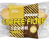 カリタ コーヒーフィルター 103濾紙 100枚入 ブラウン