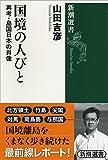 国境の人びと: 再考・島国日本の肖像 (新潮選書)