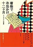 着物でお出かけ十二ヶ月 / 平野 恵理子 のシリーズ情報を見る