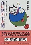 魚に釣られた猫―猫八のおもしろ釣れづれ人生 (中公文庫)