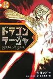 ドラゴンラージャ 12 (12)