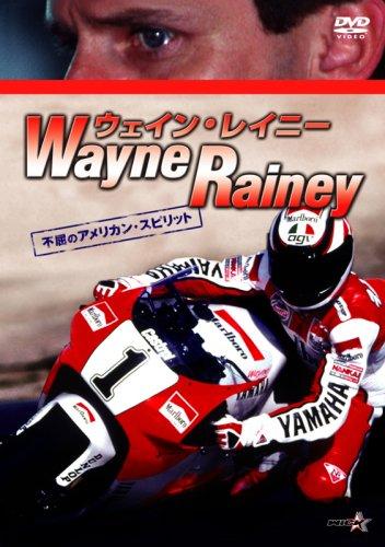ウェイン・レイニー Wayne Rainey~不屈のアメリカン・スピリット~ [DVD]